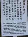 Kubi-Arai (head washing)