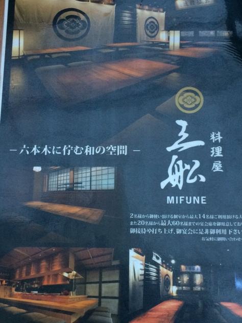 Mifune (3)