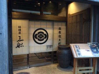 Mifune (7)